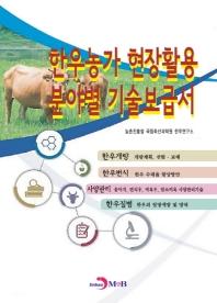 한우농가 현장활용 분야별 기술보급서