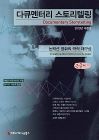 다큐멘터리 스토리텔링(큰글씨책)