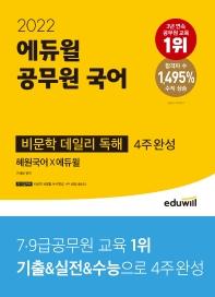 2022 에듀윌 공무원 국어 비문학 데일리 독해(4주 완성)
