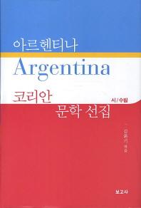 아르헨티나 코리안 문학 선집: 시 수필