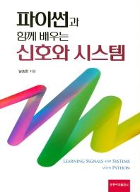 파이썬과 함께 배우는 신호와 시스템