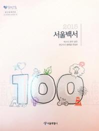 서울백서(2015)