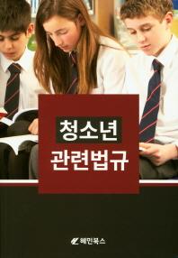 청소년 관련법규
