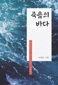 죽음의 바다