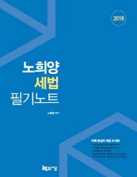 노희양 세법 필기노트(2018)