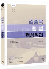 김종욱 형법 핵심정리