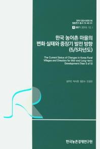 한국 농어촌 마을의 변화 실태와 중장기 발전 방향(5/5차년도)