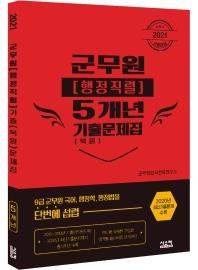 군무원(행정직렬) 5개년 기출(복원)문제집(2021)