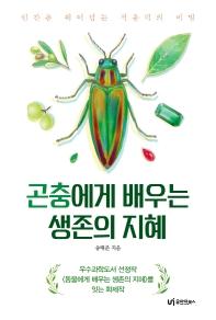 곤충에게 배우는 생존의 지혜