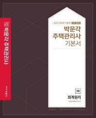 회계원리 기본서(주택관리사 1차)(2021)