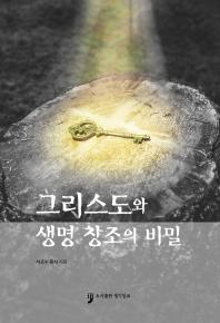 그리스도와 생명 창조의 비밀
