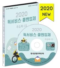 퀵서비스 콜밴업체 주소록 CD(2020)