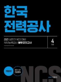 한국전력공사 직무능력검사 봉투모의고사 4회분(2021)