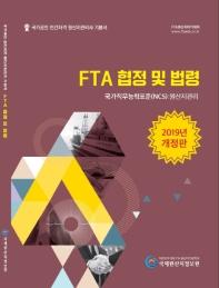 FTA 협정 및 법령 국가공인 민간자격 원산지관리사 기본서(2019)