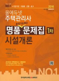 올에듀넷 시설개론(주택관리사 1차 명품 문제집)(2016)