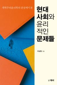 개혁주의 윤리학의 관점에서 본 현대 사회와 윤리적인 문제들