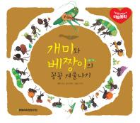 개미와 베짱이의 꽁꽁 겨울나기