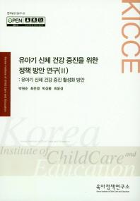 유아기 신체 건강 증진을 위한 정책 방안 연구. 2