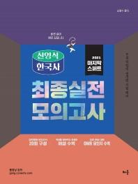 신영식 한국사 마지막 스퍼트 최종 실전 모의고사(2021)