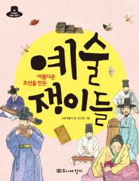 아름다운 조선을 만든 예술쟁이들
