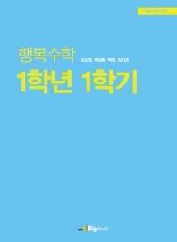 [빅북] 행복수학 1학년 1학기