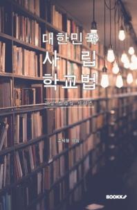 대한민국 사립학교법 : 교양 법령집 시리즈