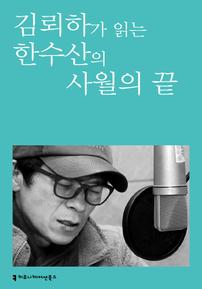 김뢰하가 읽는 한수산의 사월의 끝