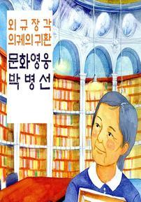 외규장각 의궤의 귀환 문화 영웅 박병선
