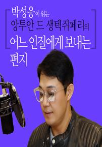 박성웅이 읽는 앙투안 드 생텍쥐페리의 어느 인질에게 보내는 편지
