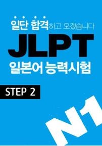 일단 합격하고 오겠습니다 JLPT N1 step2