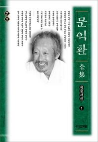 늦봄 문익환 전집. 7