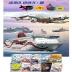 [아람] 타요타요 세계의 비행기, 배 세트 (전10권) / 세이펜 미포함
