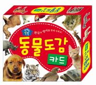 동물도감 카드
