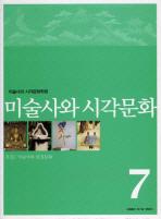 미술사와 시각문화 7호