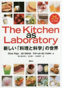 THE KITCHEN AS LABORATORY 新しい「料理と科學」の世界