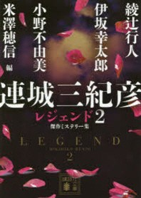 連城三紀彦レジェンド 傑作ミステリ-集 2