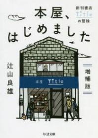 本屋,はじめました 新刊書店TITLEの冒險