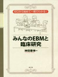 みんなのEBMと臨床硏究 ゼロから始めて一冊でわかる!
