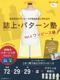 誌上.パタ-ン塾 VOL.4 ワンピ-ス編