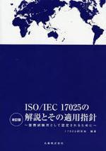 ISO/IEC17025の解說とその適用指針 國際試驗所として認定されるために