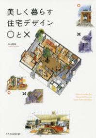 美しく暮らす住宅デザイン○と×