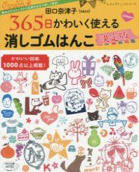 田口奈津子365日かわいく使える消しゴムはんこ決定版 基本のテクニックから應用作品まで詳しく解說! かわいい圖案1000点以上揭載!