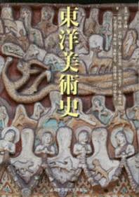 東洋美術史