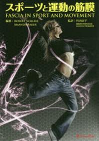 スポ-ツと運動の筋膜