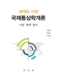 세계화 시대 국제통상학개론: 이론 정책 질서