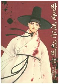밤을 걷는 선비. 10