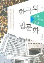 한국의 법문화