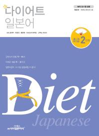 신 다이어트 일본어 초급 2단계