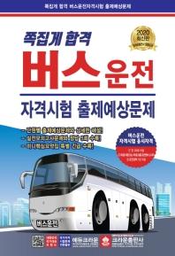 쪽집게 합격 버스운전 자격시험 출제예상문제(2020)(8절)