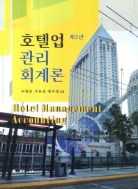 호텔업관리회계론